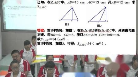 人教2011课标版数学八下-17.1.2《利用勾股定理解决平面几何问题》教学视频实录-魏国庆
