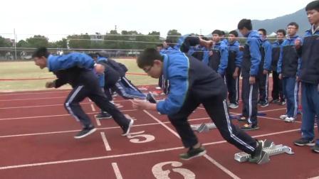 人教版体育八年级《短跑起跑及起跑后的加速跑》课堂教学视频实录-郑翔