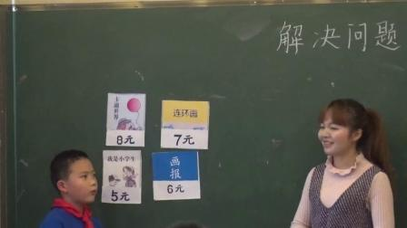 《认识人民币-简单的计算》人教2011课标版小学数学一下教学视频-重庆_大渡口区-李莲
