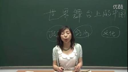 人教版初中思想品德九年级《我们的社会主义祖国》名师微型课 北京闫温梅