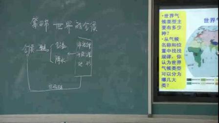 人教版地理七上-3.4《世界的气候》教学视频实录-张春媛