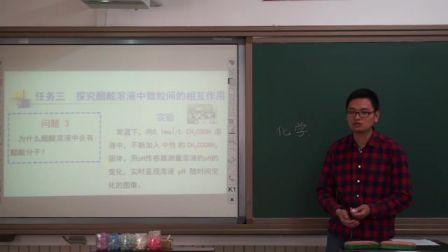 中学化学高二《弱电解质的电离》说课 北京陈福钢(北京市首届中小学青年教师教学说课大赛)