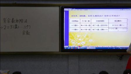 《有余数的除法-有余数除法》人教2011课标版小学数学二下教学视频-青海海西_青海油田教育管理中心-张生兰