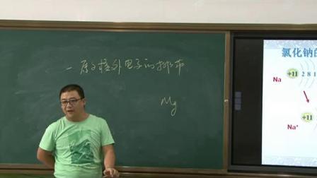 人教课标版-2011化学九上-3.2.2《原子核外电子的排布》课堂教学实录-梁国虎