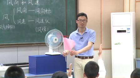 教科版小学科学四上第一单元第4课《风向和风速》课堂教学视频实录-翁奇辉