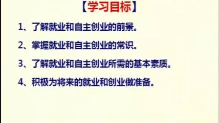 《做好就业和自主创业的准备》人教版高一政治,新密一高:庄季云