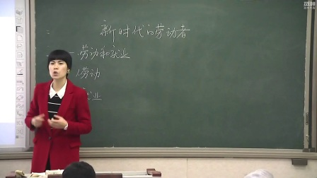 《新时代的劳动者》人教版高一政治,郑州十六中:刘丽霞