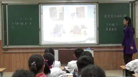 《家里的文明礼貌》小学品德三年级-高新区郑州中学第二附属小学 :潘桂梅
