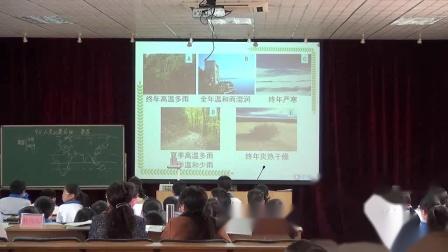 人教版地理七上-4.3《人类的聚居地——聚落》教学视频实录-黄志红