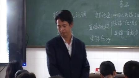 《中国人失掉自信力了吗》优质课(人教版语文九上第15课,李鸿茂)