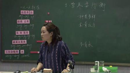 教科版四下小学科学《营养要均衡》课堂教学视频实录-程卫飞
