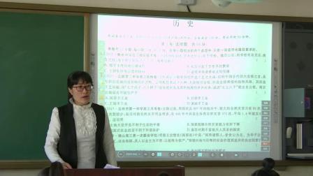 高三历史《历史习题课》课堂教学视频实录-卢琨