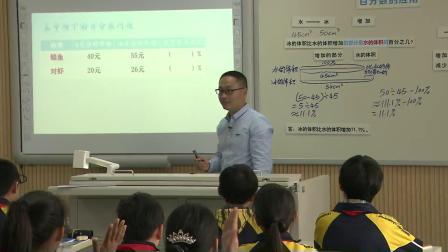 人教版数学六上《百分数的应用》课堂教学视频实录-王文龙