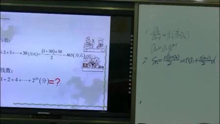 《等比数列的前n项和》高二数学-男