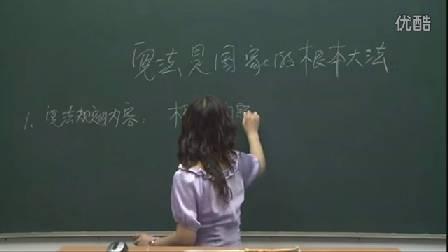人教版初中思想品德九年级《宪法是国家的基本大法》名师微型课 北京闫温梅