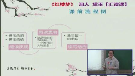 中学语文高一《红楼梦》说课 北京陶然(北京市首届中小学青年教师教学说课大赛)
