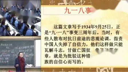 《中国人失掉自信力了吗》优质课(人教版语文九上第15课,和艳琴)
