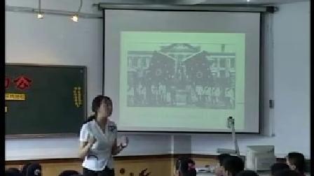《天下为公》优质课3-2(北师大版品德与社会五下,武汉市武昌区中山路小学:沈青)