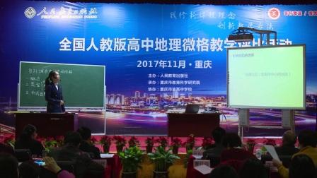 高一地理人教版必修二《城市内部空间结构》 广西朱庆梅