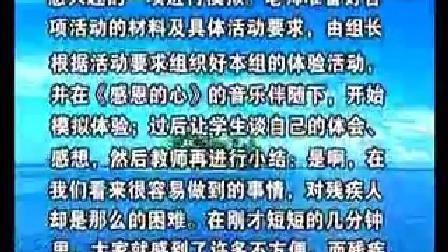 《友爱残疾人》优质课2-1(北师大版品德与社会三上,)