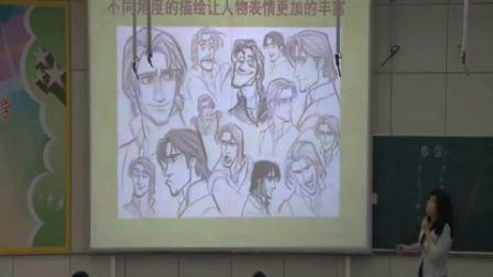 《表情丰富的脸》教学课例-岭南版美术二年级,红桂小学:易金