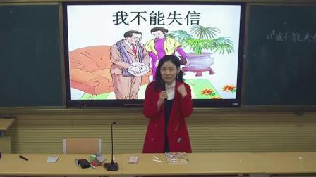 《21 我不能失信》部编版小学语文三下教学视频-山西临汾市_侯马市-王林艳