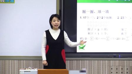 《有余数的除法-有余数除法》人教2011课标版小学数学二下教学视频-河南新乡市-朱丽