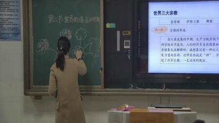 人教版地理七上-4.2《世界的语言和宗教》教学视频实录-李晶