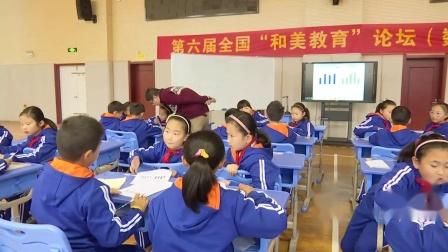 《平均数》小学数学四年级示范课教学观摩视频