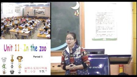 2015年《Unit 11 In the zoo》小学英语牛津深圳版一上教学视频-深圳-坪地第二小学:李凯兰