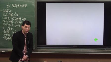 高三数学复习《中点弦斜率的求解》课堂教学视频实录-陈耀选