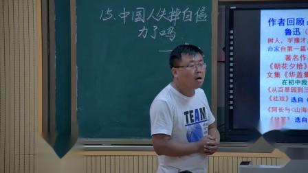 《中国人失掉自信力了吗》优质课(人教版语文九上第15课,邓永明)