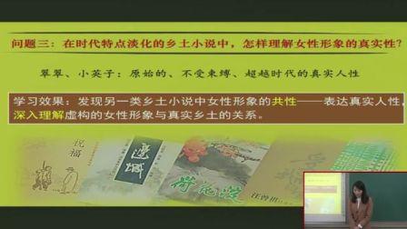 中学语文高一《女性,乡土的记忆》说课 北京毕姗,(北京市首届中小学青年教师教学说课大赛)