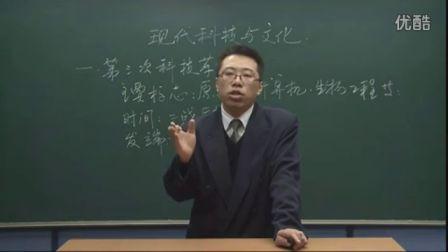 初中历史人教版九年级《现代科学技术和文化》名师微型课 北京詹利