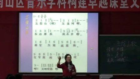 深圳2015优质课《五指山歌》人教版音乐八年级,北京师范大学南山附属学校:王珏