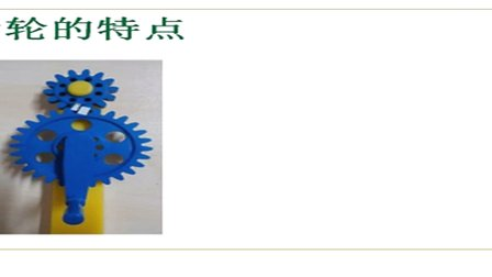 小学六年级科学《齿轮》微课视频,深圳市小学科学微课大赛视频