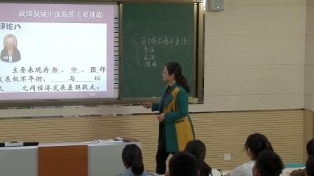 初中地理人教版八下《10   中国在世界中》安徽万玉红