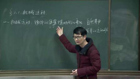 华师大版科学八上1.1《机械运动》课堂实录教学视频-戴利峰