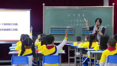 《万以内数的认识-10000以内数的认识》人教2011课标版小学数学二下教学视频-福建莆田市-张珍梅