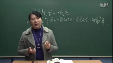 初中历史人教版八年级《科学技术的成就》名师微型课  北京张丽
