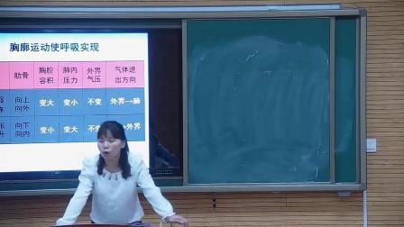 人教2011课标版生物七下-4.3.2《发生在肺内的气体交换》教学视频实录-胡兰