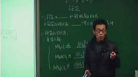 《铵盐的性质》人教版高一化学-新密市第二高:朱俊水