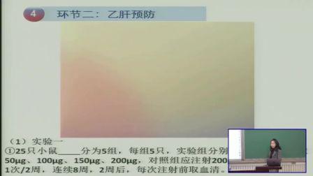 中学生物高三《乙肝病毒HBV的免疫应答》说课 北京李彦杰(北京市首届中小学青年教师教学说课大赛)