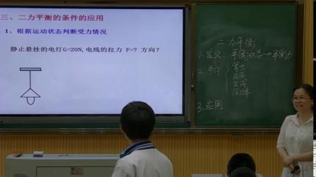 人教2011课标版物理 八下-8.2《二力平衡》教学视频实录-朱爱英