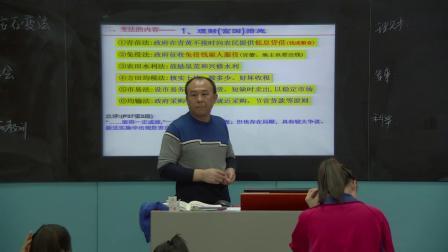 岳麓版高中历史选修一第二单元第6课《北宋王安石变法》课堂教学视频实录-寇利俊