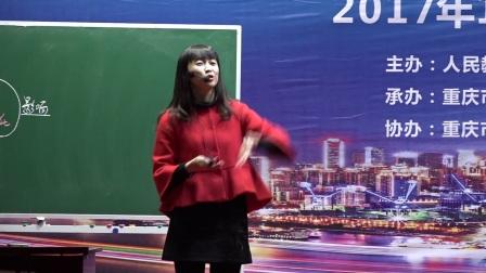 高一地理人教版必修二《交通运输方式和布局的变化对聚落空间形态和商业网点布局的影响》 江苏张燕妮