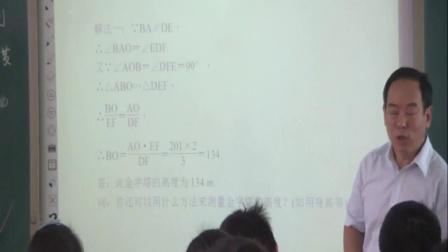 人教2011课标版数学九下-27.2.3《相似三角形应用举例》教学视频实录-梁元康