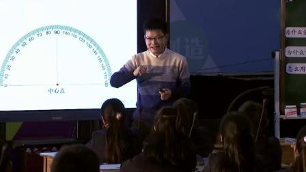 《角的度量》小学数学四年级优质课观摩教学视频-第十八届小学数学课堂教学观摩课