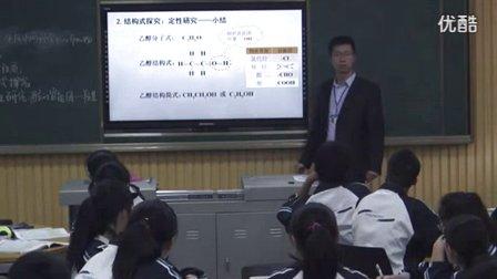 高中化学必修2《乙醇》教学视频,湖北省,2014年度部级优课评选入围作品