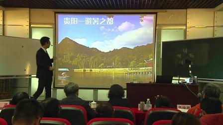高一地理人教版必修一《自然地理环境整体性》贵州马孟尚